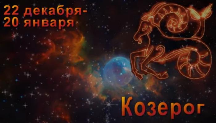 Гороскоп на 2021 год для Козерогов – загляни в недалекое будущее