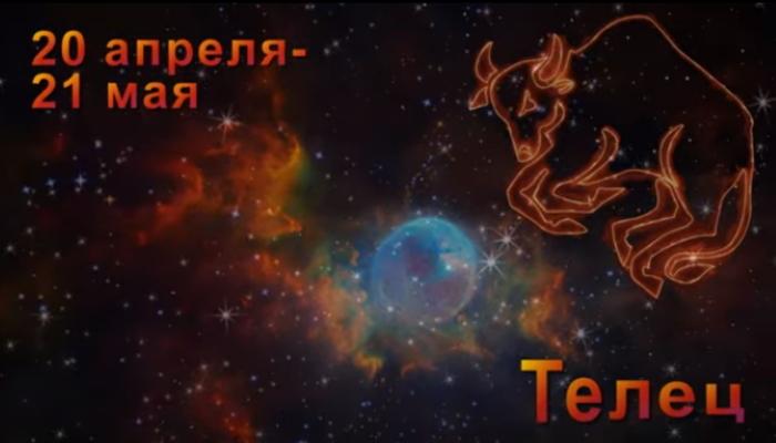 Гороскоп на 2021 год для Тельца – загляни в недалекое будущее