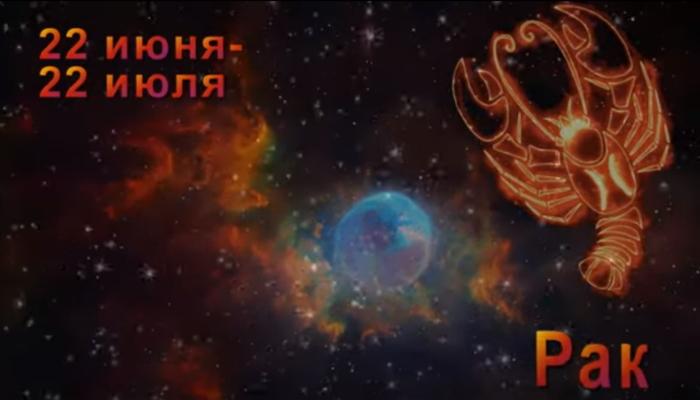 Гороскоп на 2021 год для Рака – загляни в недалекое будущее