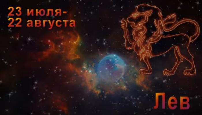 Гороскоп на 2021 год для Льва – загляни в недалекое будущее