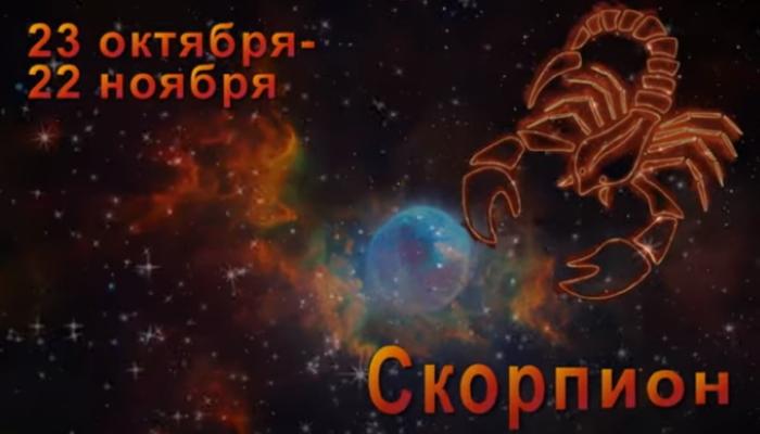 Гороскоп на 2021 год для Скорпионов – загляни в недалекое будущее